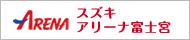 スズキ アリーナ富士宮×駅南カープラザ(株式会社渡邉自動車商会)