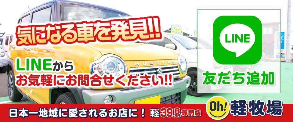 Oh!軽牧場のLINEから気になる車を発見!