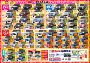 富士宮の中古車情報チラシです